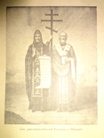 1938 Церковно-Славянские Язык ко дню Крещения Руси