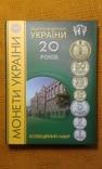 Монеты Украины 2011