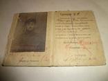 1920 Удостоверение Чекиста ВЧК photo 1