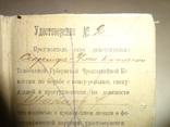 1920 Удостоверение Чекиста ВЧК photo 2