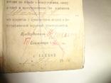 1920 Удостоверение Чекиста ВЧК photo 3