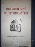 1935 Московский метрополитен