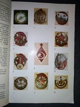 1983 Каталог наградных знаков