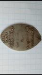 """Медаль """"За храбрость оказанную при взятии Очакова (1788)"""" photo 6"""