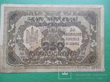 250 карбованців 1918 року