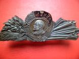 """Редкая накладка """"знак с изображением ордена Ленина"""" латунь, серебро, на винтах."""
