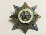 Орден За Службу Родине в ВС СССР № 76777