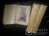 1934 Поход Челюскина в 3 томах (Комплект)