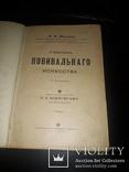 1905 Учебник повивального искусства