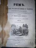 1865 Рим, начало, распространение и падение