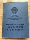 """Удостоверение к медали """"За спасение утопающих"""""""