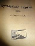 1922 Бутырская Тюрьма Каторга