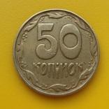 50 копеек 1992 год. ( Не прочеканенные ягоды. )