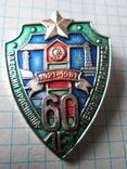 Знак 60 лет Одесский краснознаменный погранотряд, фото №4