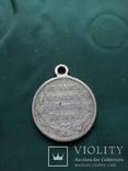 Медаль «В память Русско-турецкой войны», серебро (серебро), фото №2