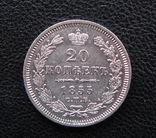 20 копеек 1855 НІ
