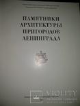 1985 год Памятники архитектуры пригородов ленинграда photo 1