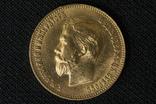 Золотая Монета Николая Второго 10 Рублей 1911 года ( Э.Б )