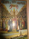1902 Киев и его святыни с иллюстрациями и планами photo 1