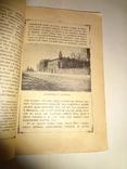 1902 Киев и его святыни с иллюстрациями и планами photo 2
