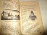 1902 Киев и его святыни с иллюстрациями и планами photo 3