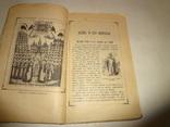 1902 Киев и его святыни с иллюстрациями и планами photo 5