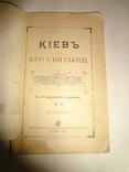 1902 Киев и его святыни с иллюстрациями и планами photo 6
