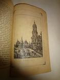 1902 Киев и его святыни с иллюстрациями и планами photo 8