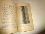 1902 Киев и его святыни с иллюстрациями и планами photo 9