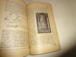 1902 Киев и его святыни с иллюстрациями и планами photo 10