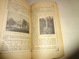 1902 Киев и его святыни с иллюстрациями и планами photo 11
