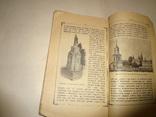 1902 Киев и его святыни с иллюстрациями и планами photo 12