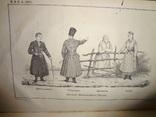 1854 Журнал МВД с гравюрами изображающими Украинские Земли