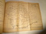 1925 Україна з численними картами та малюнками періоду Українізації