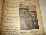 1925 Україна з численними картами та малюнками періоду Українізації photo 3