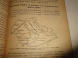 1925 Україна з численними картами та малюнками періоду Українізації photo 8