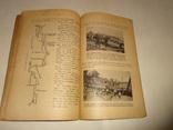 1925 Україна з численними картами та малюнками періоду Українізації photo 9