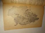 1925 Україна з численними картами та малюнками періоду Українізації photo 11