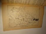 1925 Україна з численними картами та малюнками періоду Українізації photo 12