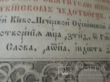 Служба Николаю Чудотворцу. 1881 год ., фото №7