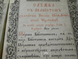 Служба Николаю Чудотворцу. 1881 год ., фото №9