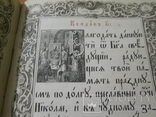 Служба Николаю Чудотворцу. 1881 год ., фото №11