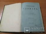 Греческо- русский словарь. 1899 год., фото №7