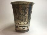 Киддушный серебряный стакан с надписью чернение 12 лот