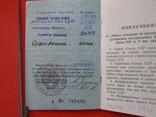 Комплект наград гвардии генерал-майора. photo 9