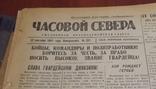 Газета Часовой Севера. подшивка 96 выпусков. 1941 год