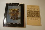 Українське золотарство XVI-XVIII ст. М.З.Петренко +бонус