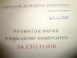1935 Київський Університет за 100 років 600 примірників наклад
