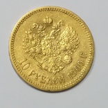 10 рублей 1900 год Николай II