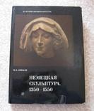 Немецкая скульптура 1350 - 1550 Либман М.
